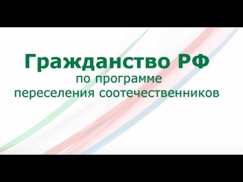 Гражданство России по программе переселения соотечественников, общая информация