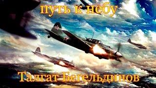 Путь к небу Талгат Бегельдинов часть 1