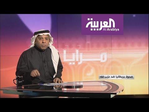 العرب اليوم - شاهد: صحوة بريطانيا ضد