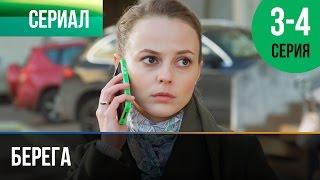 ▶️ Берега 3 и 4 серия - Мелодрама | Фильмы и сериалы - Русские мелодрамы