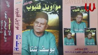 مازيكا Youssif Sheta - Mawawel Kalyoob / يوسف شتا - مواويل قليوب تحميل MP3