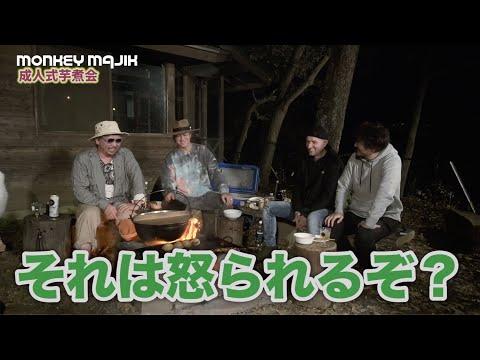 MONKEY MAJIK - ベストアルバム収録映像「成人式芋煮会」【Teaser Movie】