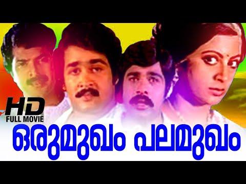 Oru mugam palamugam | Malayalam Full Movie | Full HD 1080 | New Malayalam Movie