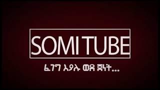 Somi Tube Official Trailer