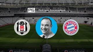 Прогноз Константина Генича: «Бешикташ» — «Бавария»