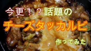 【料理】今更!?巷で話題のチーズタッカルビ作ってみた【飯テロ】