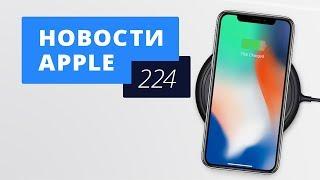 Новости Apple, 224 выпуск: iPhone X и беспроводная зарядка