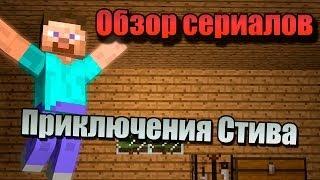 Обзор Сериалов - ПРИКЛЮЧЕНИЯ СТИВА!