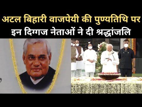 Atal Bihari Vajpayee Death Anniversary पर इन दिग्गज नेताओं ने दी श्रद्धांजलि | NBT