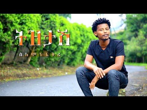 Sololmon Fikre – Tizitash | ትዝታሽ – New Ethiopian Music 2017 (Official Video)