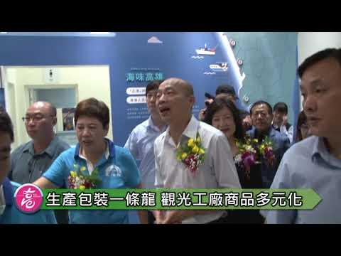 首座花枝丸觀光工廠開幕 韓國瑜剪綵祝賀鴻圖大展