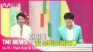 TMI NEWS EP76 Park Goon, Shin In-seon