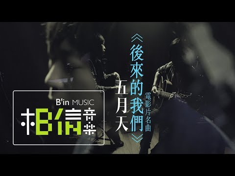 MAYDAY五月天 [ 後來的我們 Here, After, Us(Film Song Version) ](電影《後來的我們》片名曲)眼淚未乾版 Official Music Video