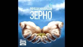 "Миша Маваши - ""Зерно"" 13. Тропа единства"