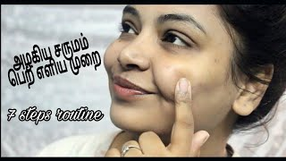 *Tamil* Winter Mrng Skin Care Routine Using Affordable Products  Step By Step | Keerthi Shrathah