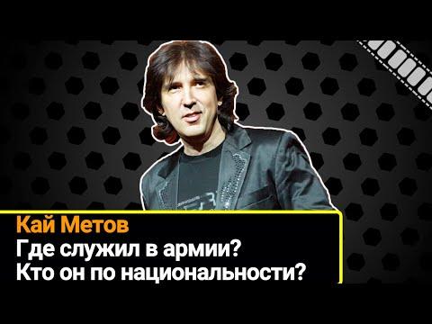 Кай Метов: где служил в армии и кто он по национальности?