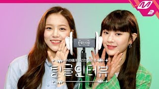 [Tingle Interview] ASMR ver. Q&A by GWSN ANNE & LENA (ENG SUB)