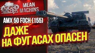 """AMX 50 FOCH (155) - ДАЖЕ НА ФУГАСАХ ОПАСЕН"" / ЛБЗ 2.0 КОАЛИЦИЯ КАК КРИТОВАТЬ?! #ЛучшееДляВас"
