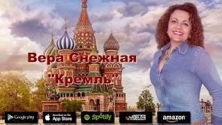 """Вера Снежная """"Кремль""""/Vera Snezhnaya """"Kremlin""""/Новинка 2017!!!"""
