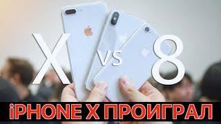 iPhone 8 УБИЛ iPhone X по производительности — тест Geekbench