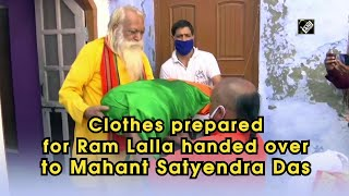 Clothes prepared for Ram Lalla handed over to Mahant Satyendra Das - Download this Video in MP3, M4A, WEBM, MP4, 3GP