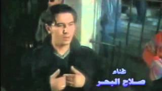 اغاني حصرية صلاح البحر والله زمن تحميل MP3