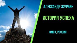 АЛЕКСАНДР ЖУРБИН. ЛИЧНАЯ ИСТОРИЯ.