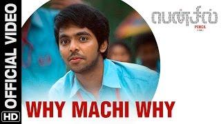 Why Machi Why Official Video Song | Pencil (Tamil) | G.V. Prakash Kumar, Sri Divya