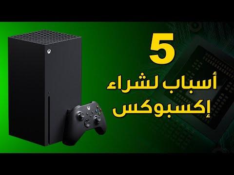 Xbox Series X ???? خمسة أسباب لشراء إكسبوكس القادم