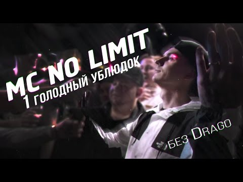 MC NO LIMIT - 2 ГОЛОДНЫХ УБЛЮДКА (без Drago)