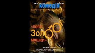 Крута украінська комедія
