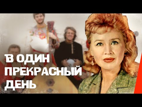 В один прекрасный день (1955) фильм