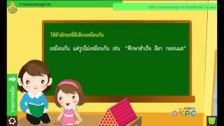 สื่อการเรียนการสอน การแต่งกลอนสุภาพม.2ภาษาไทย