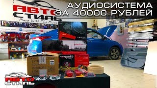 Готовая аудиосистема за 40000 руб. Бесплатная установка в Hyundai Solaris из Москвы