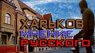 Украина ХАРЬКОВ-ОБЗОР|Смотрим Украину из России|Диванный Турист#6