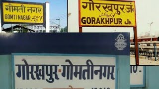 preview picture of video 'LUCKNOW to GORAKHPUR journey   gomti express'