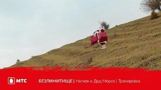 МТС | БЕЗЛИМИТИЩЕ | Нагиев и Дед Мороз | Тренировка
