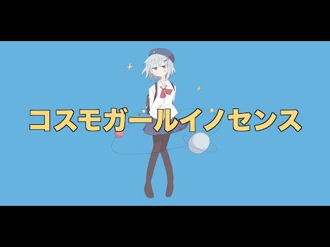 コスモガールイノセンス/鈴谷ドライ feat.鳴花ヒメ