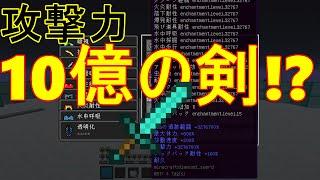 【マイクラ】攻撃力10億の最強剣!?(コマンド紹介)