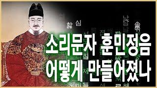 KBS 역사스페셜 - 소리문자 훈민정음 어떻게 만들어졌나