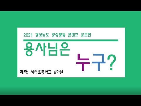 [2021년도] 양성평등 콘텐츠 공모전_UCC_장려상_청소년부 (서석초등학교 6학년)