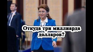 У Дариги Назарбаевой могут конфисковать миллиарды долларов?