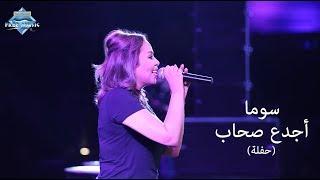 اغاني طرب MP3 Soma - Agdaa Sohab (Madinaty Concert)   (سوما - أجدع صحاب (حفلة مدينتى تحميل MP3