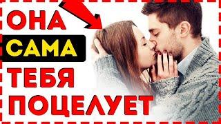 Как поймать момент для поцелуя