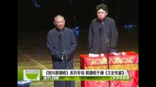 20121117 《文史专家》郭德纲于谦   ''我叫郭德纲'' 系列专场