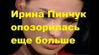 Ирина Пинчук опозорилась еще больше. ДОМ-2 новости