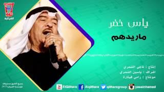 تحميل اغاني ياس خضر / Yas Khidr - ماريدهم MP3