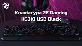 Ігрова клавіатура 2E Gaming KG310 LED USB Black