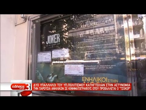 Αντιπαράθεση Τσίπρα – Χρυσοχοϊδη για τους ελέγχους στην ταινία «Τζόκερ» | 21/10/2019 | ΕΡΤ