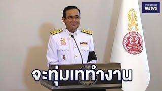 พล.อ.ประยุทธ์ กล่าวหลังพิธีรับพระบรมราชโองการโปรดเกล้าฯ - Workpoint News